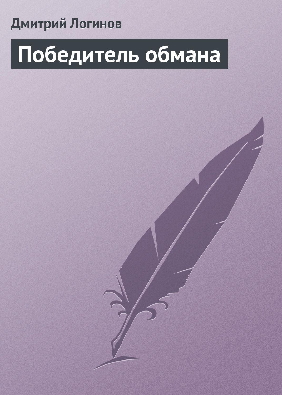 Дмитрий Логинов Победитель обмана