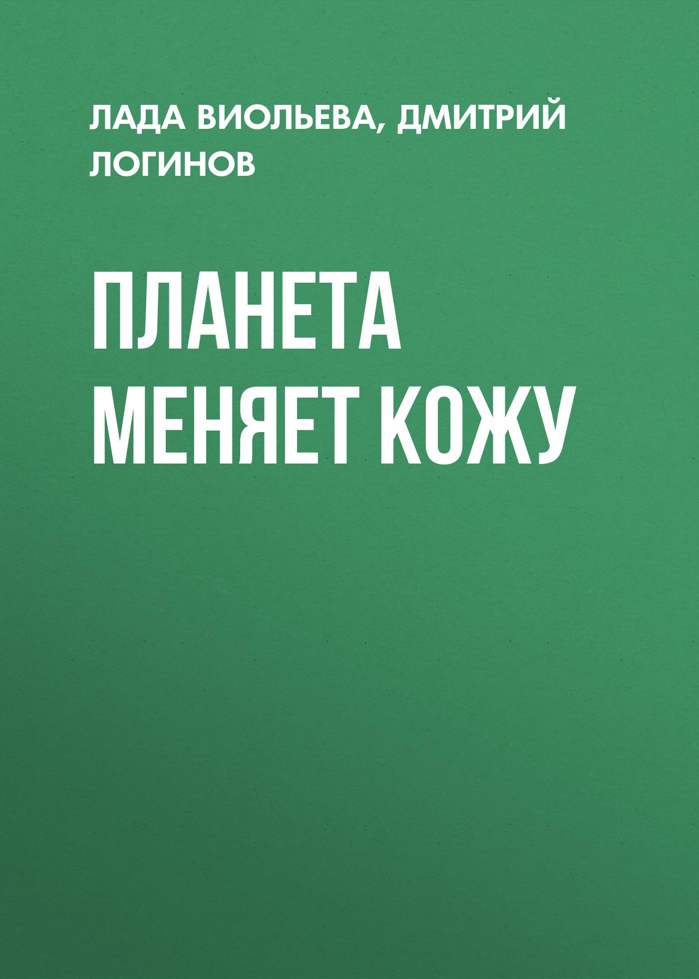 Дмитрий Логинов Планета меняет кожу дмитрий логинов свидетель сотворения мира