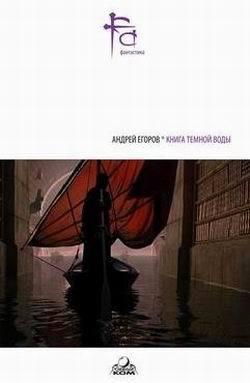 цена на Андрей Егоров Книга темной воды (сборник)