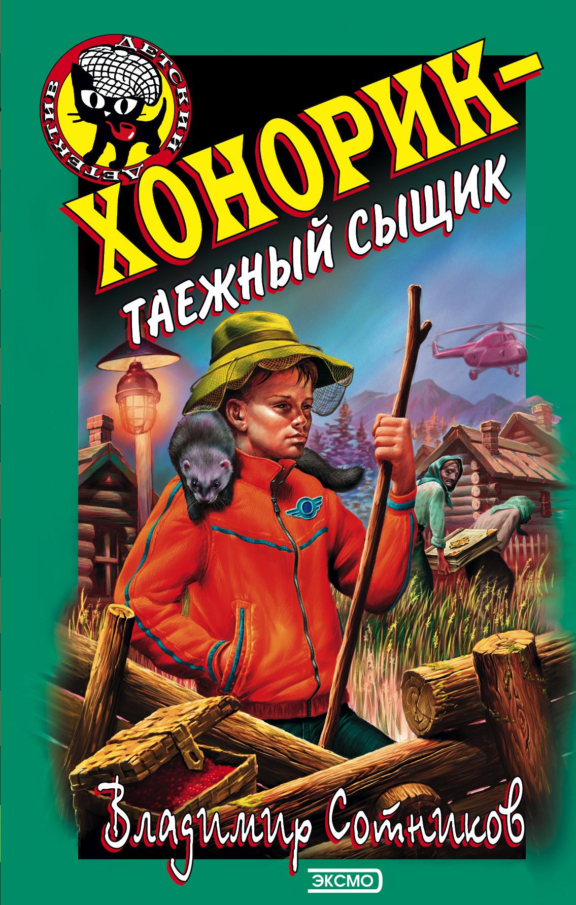 Владимир Сотников Хонорик – таежный сыщик сотников в хонорик на тропе кладоискателей