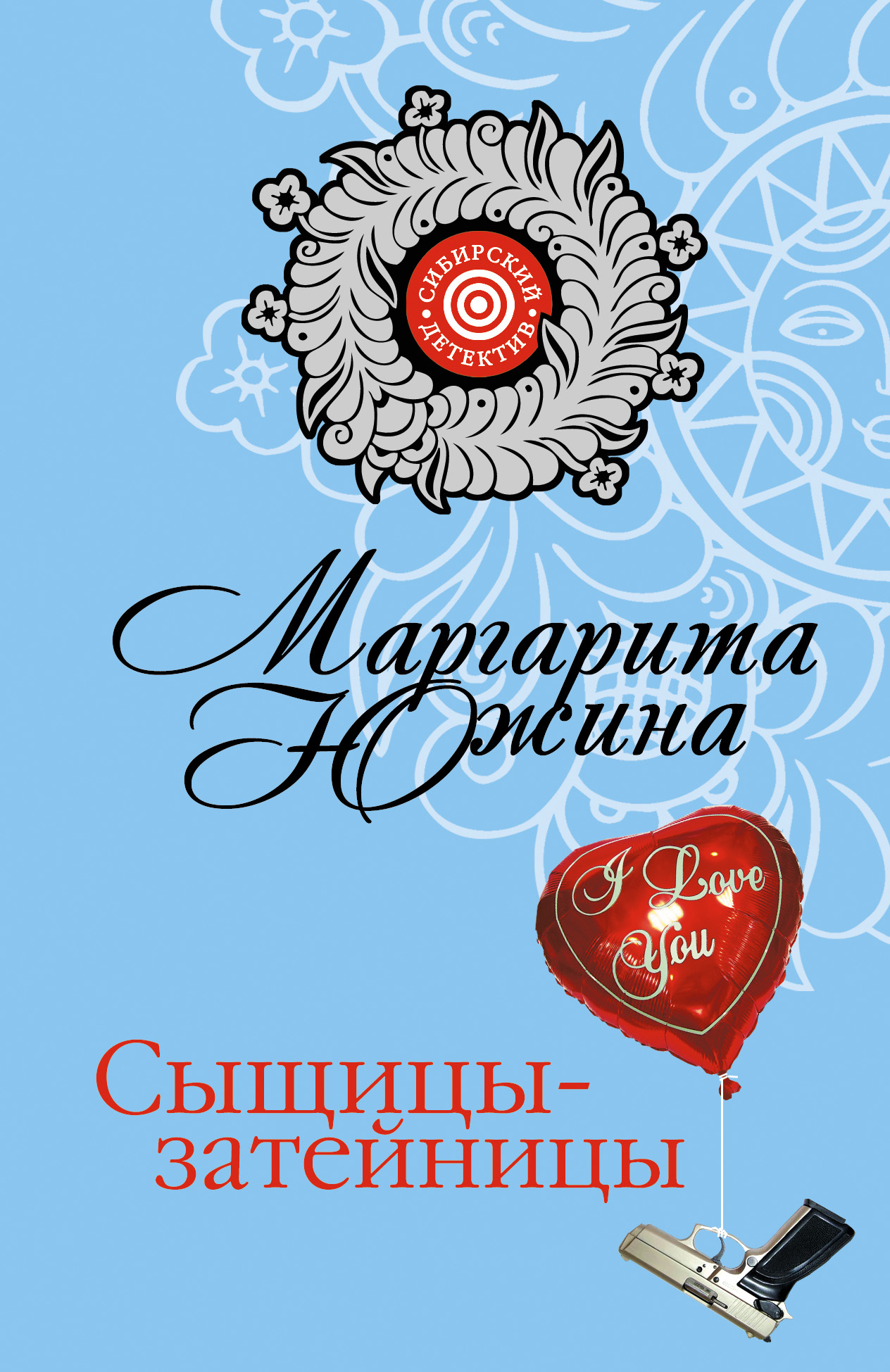 Маргарита Южина Сыщицы-затейницы у судьбы две руки