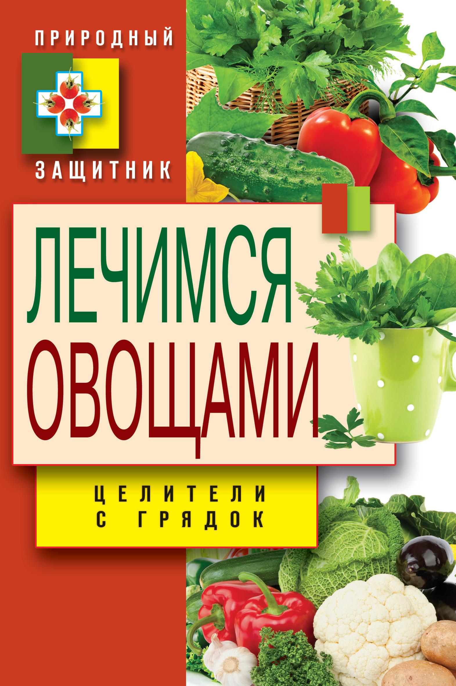 Дарья Нестерова Лечимся овощами. Целители с грядок кашницкий с лекарство которое всегда под рукой на кухне в огороде в лесу isbn 9785271425523