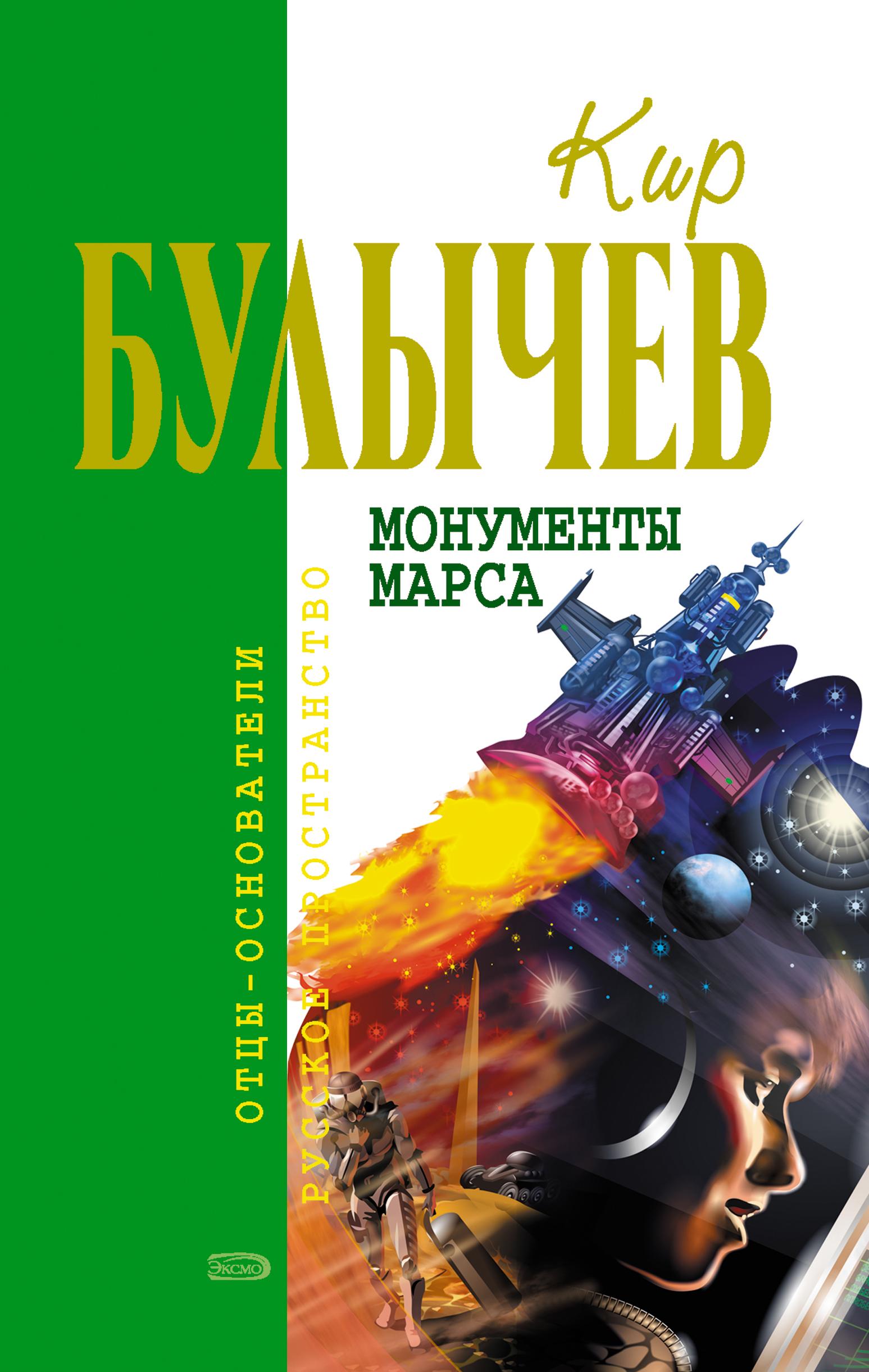 купить Кир Булычев Монументы Марса (сборник) по цене 169 рублей