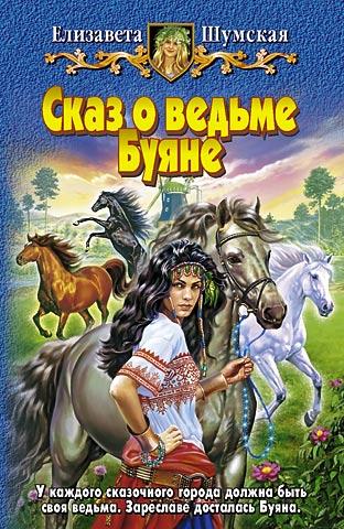 Елизавета Шумская Сказ о ведьме Буяне елизавета шумская сказ о ведьме буяне