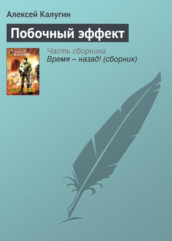 Алексей Калугин Побочный эффект