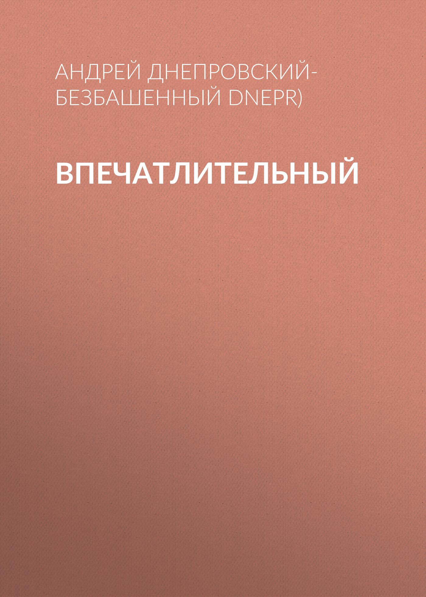 Андрей Днепровский-Безбашенный (A.DNEPR) Впечатлительный цена