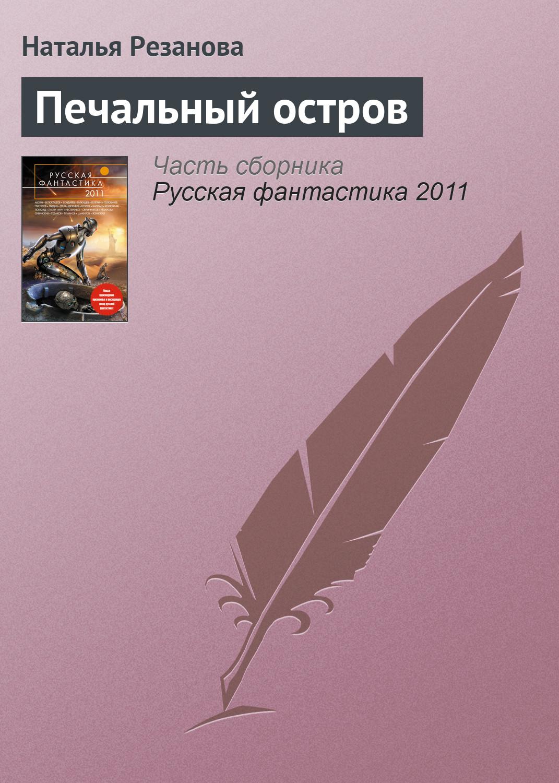 Наталья Резанова Печальный остров наталья резанова
