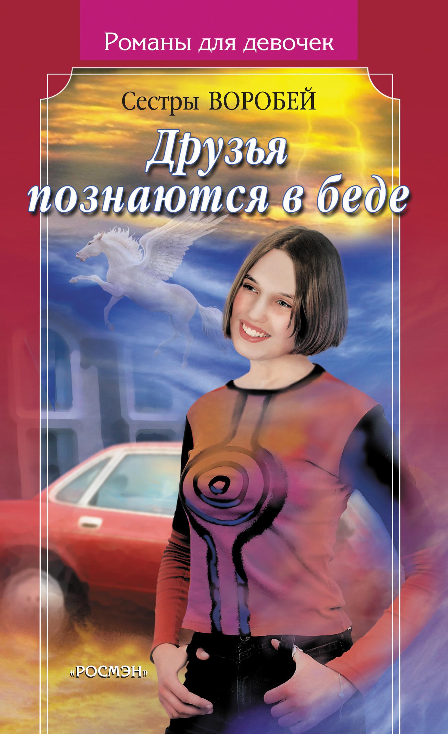 Вера и Марина Воробей Друзья познаются в беде вера и марина воробей девушка с задачником