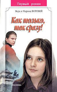 Вера и Марина Воробей Как только, так сразу! вера и марина воробей девушка с задачником