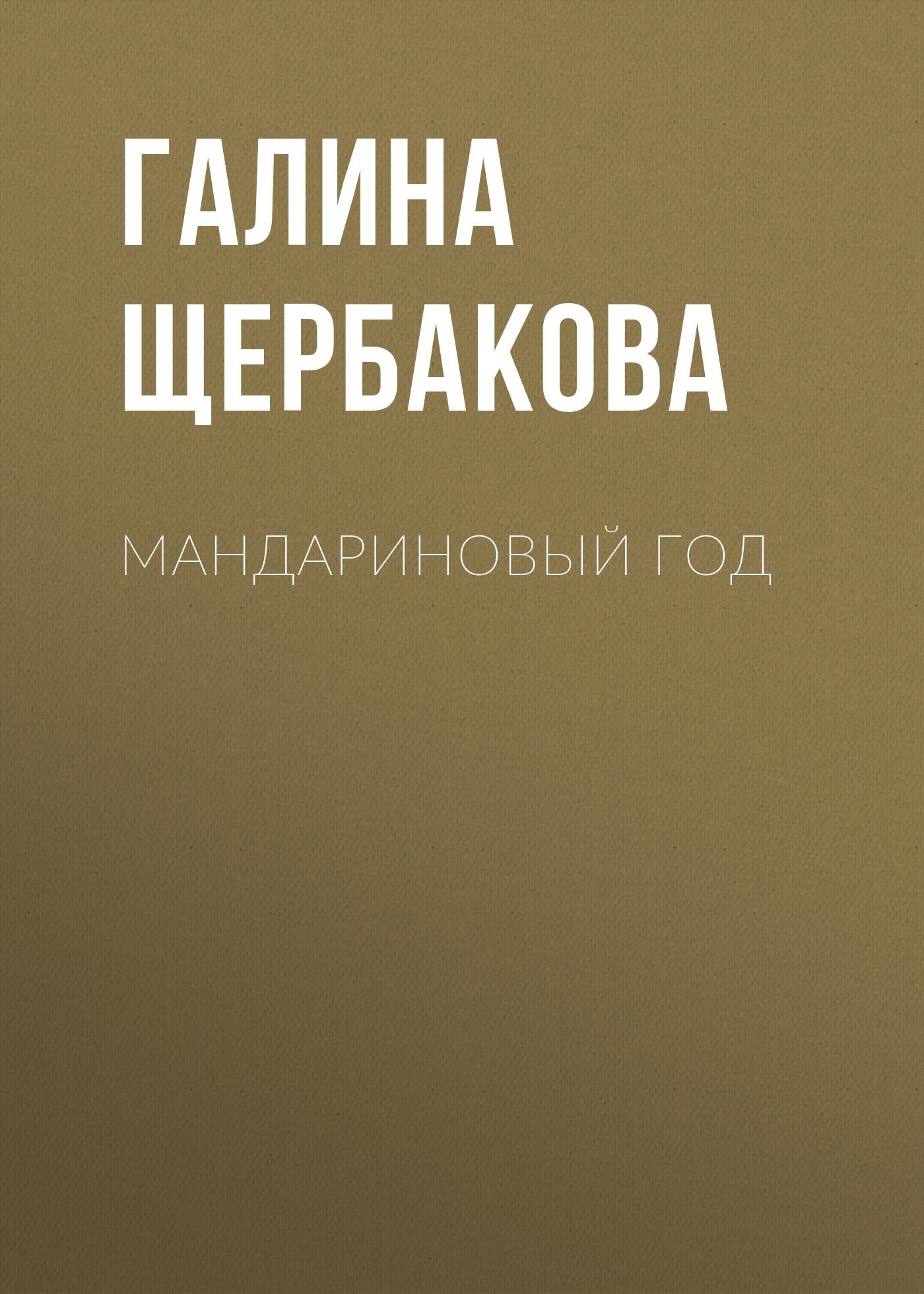 Галина Щербакова Мандариновый год юлия валерьевна щербакова теоретическая механика