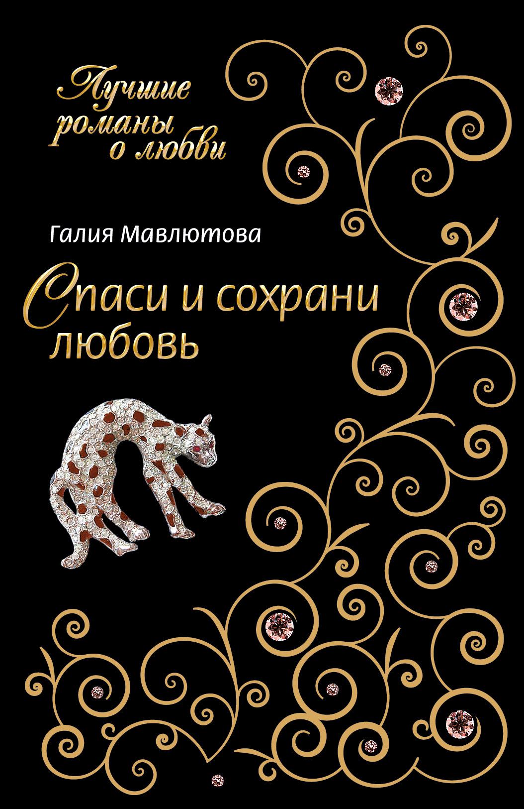 Галия Мавлютова Спаси и сохрани любовь галия мавлютова рефуа шлема