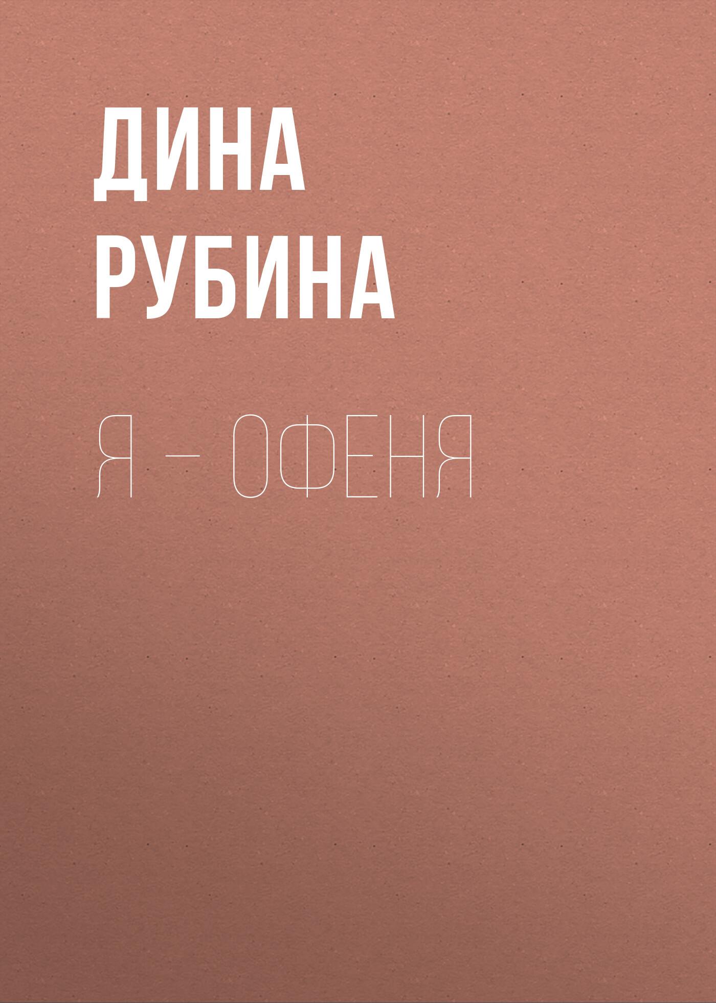 Дина Рубина Я – офеня рубина дина ильинична белая голубка кордовы
