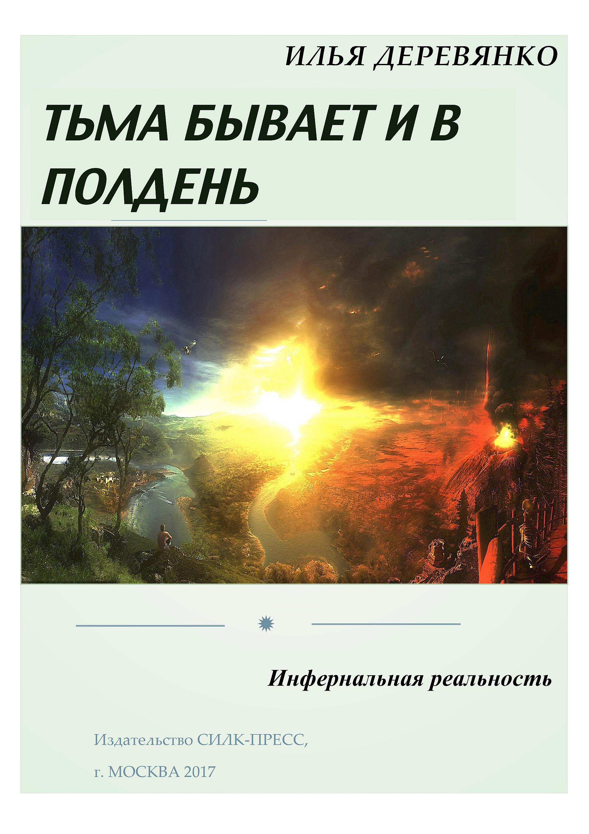 Илья Деревянко Инфернальная реальность илья деревянко кровь и честь сборник