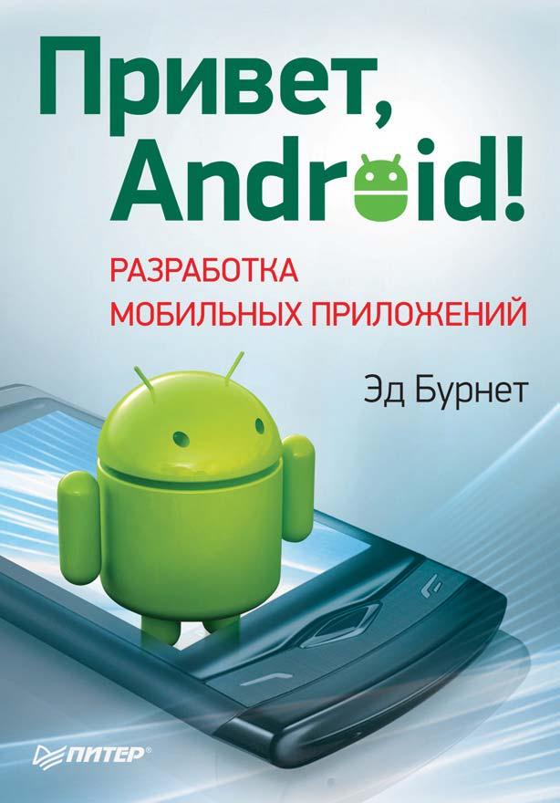 Эд Бурнет Привет, Android! Разработка мобильных приложений sqlite книга