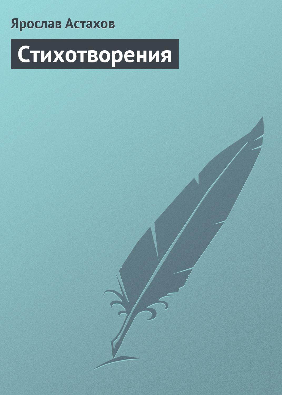 Cтихотворения