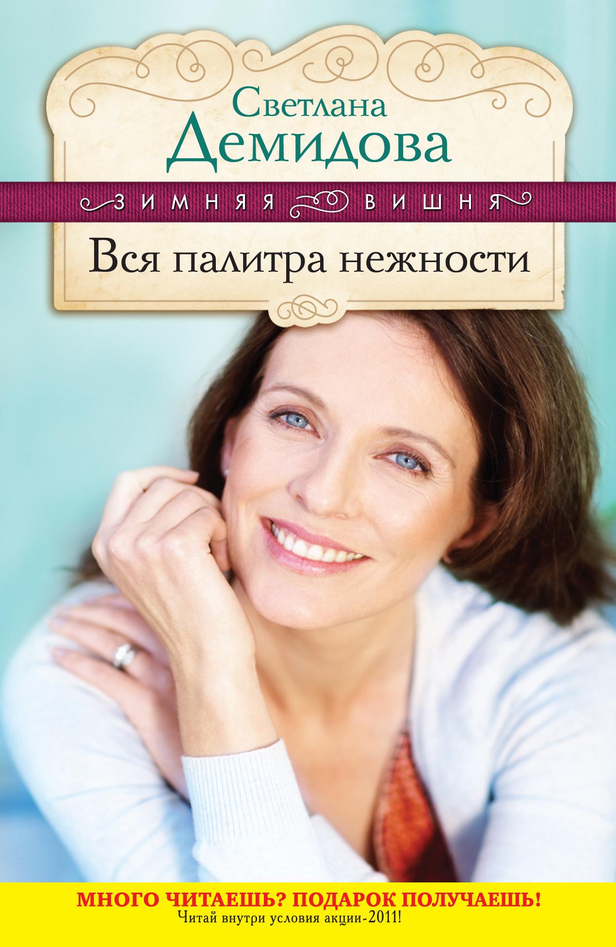 Светлана Демидова Вся палитра нежности