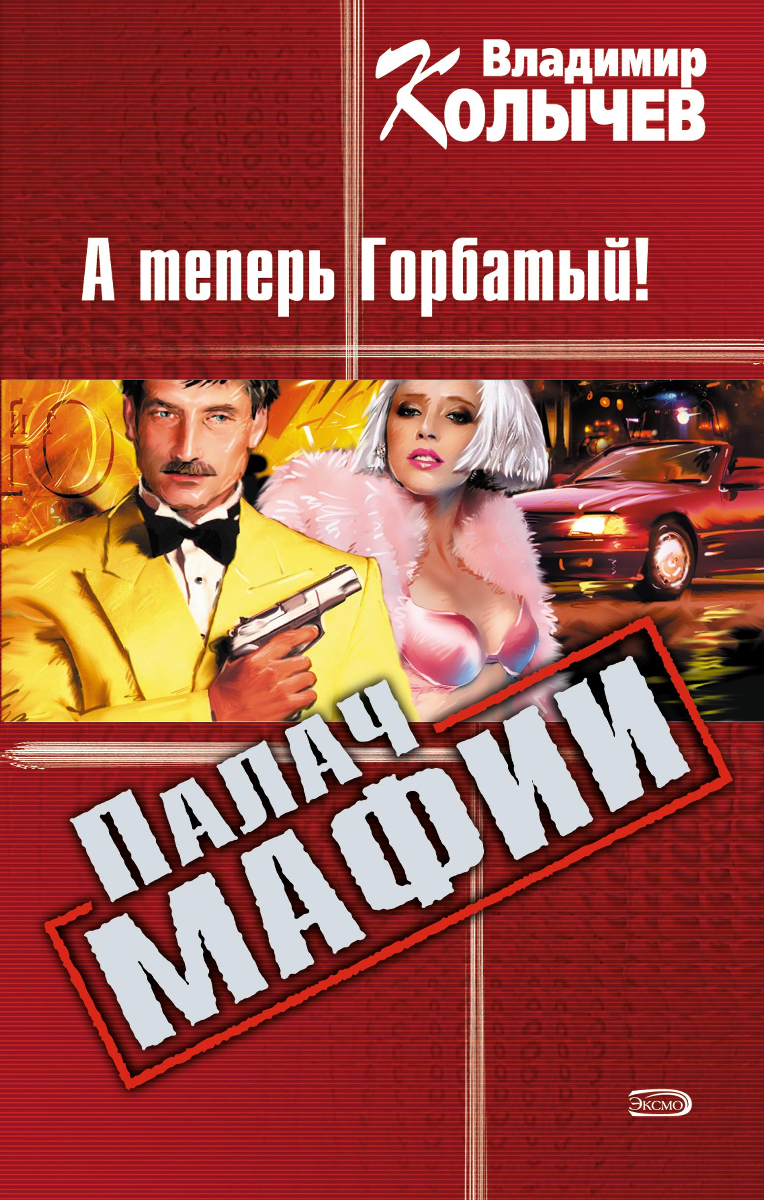 Владимир Колычев А теперь Горбатый! колычев владимир григорьевич отпетые любовники
