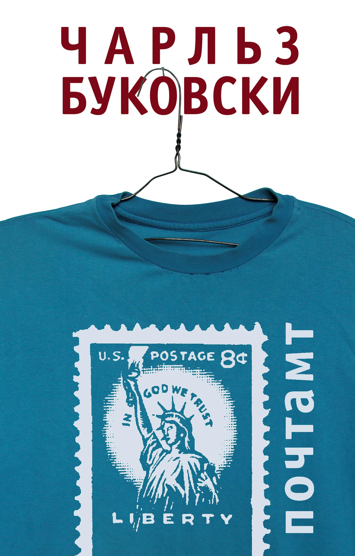 Чарльз Буковски Почтамт футболка стрэйч printio чарльз буковски charles bukowski