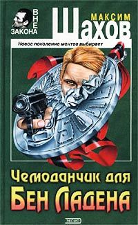 Максим Шахов Чемоданчик для Бен Ладена