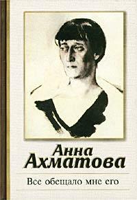 Анна Ахматова Все обещало мне его ахматова а великие поэты мира