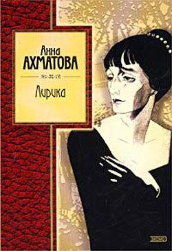 Анна Ахматова Лирика ахматова анна анна ахматова стихи и поэмы читает автор цифровая версия