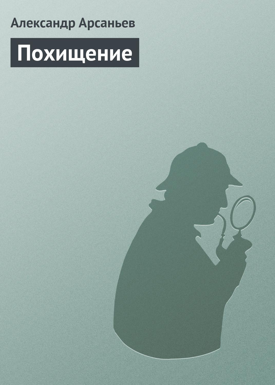Александр Арсаньев Похищение