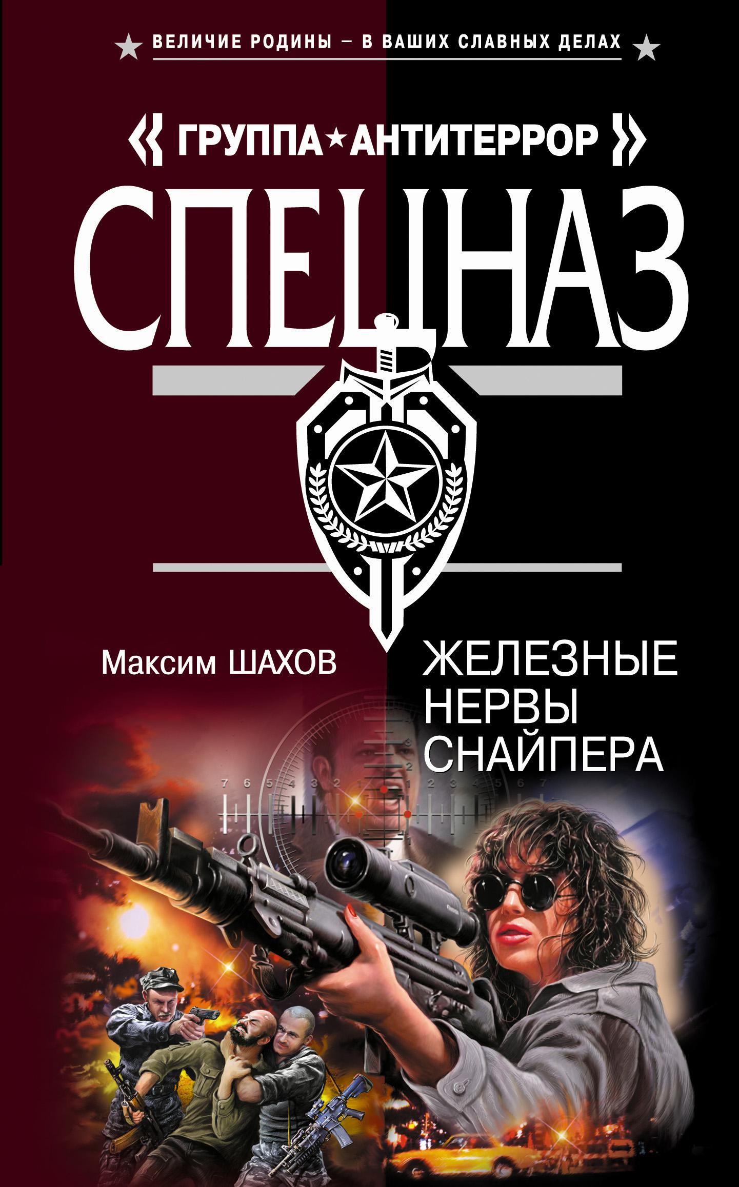 Максим Шахов Железные нервы снайпера шахов м железные нервы снайпера