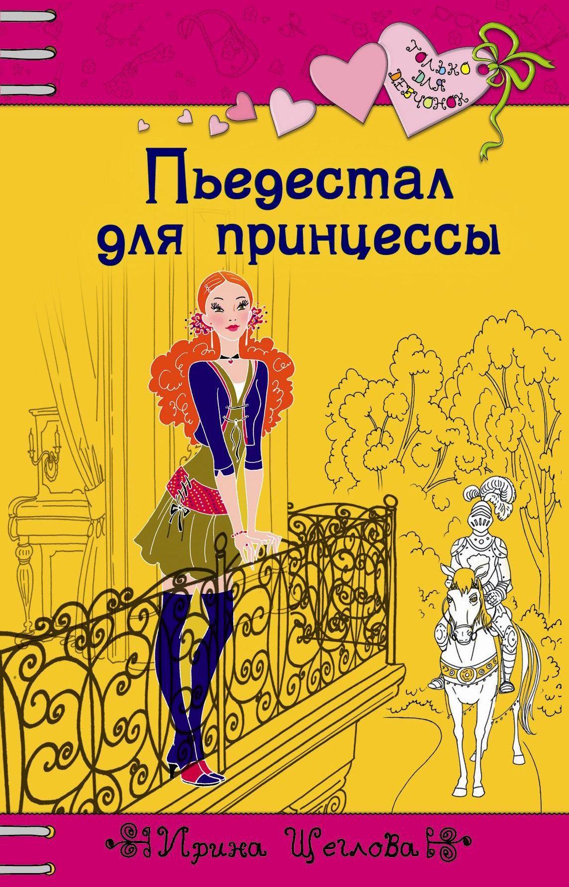 Пьедестал для принцессы ( Ирина Щеглова  )