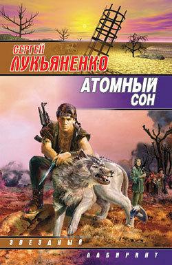 Сергей Лукьяненко Атомный сон (Cборник) цена