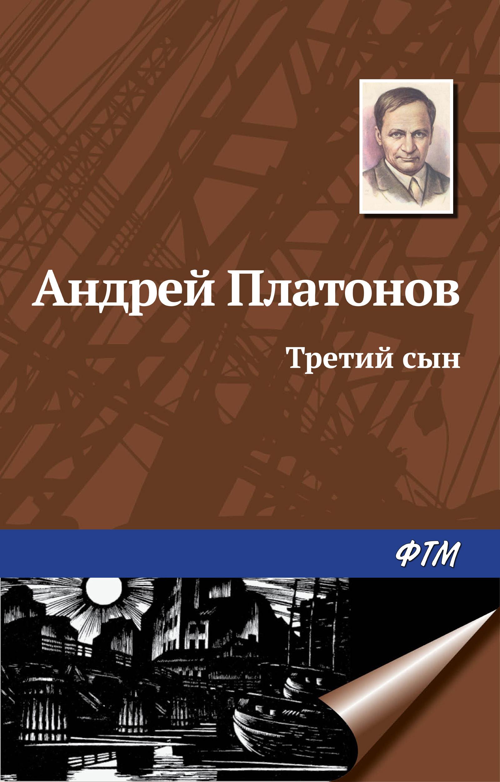 Андрей Платонов Третий сын