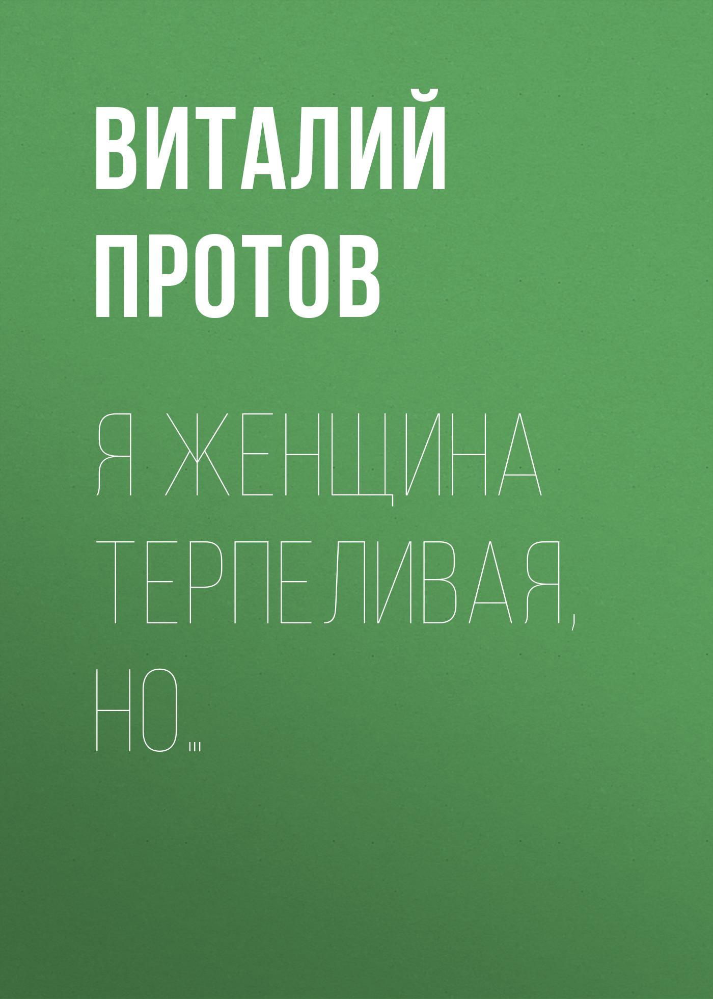 Виталий Протов Я женщина терпеливая, но… в в потапов любовно эротическая магия