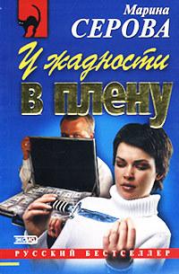 Марина Серова Продавец цветов марина серова продавец интимных тайн