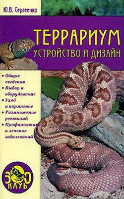 Юлия Сергеенко Террариум. Устройство и дизайн
