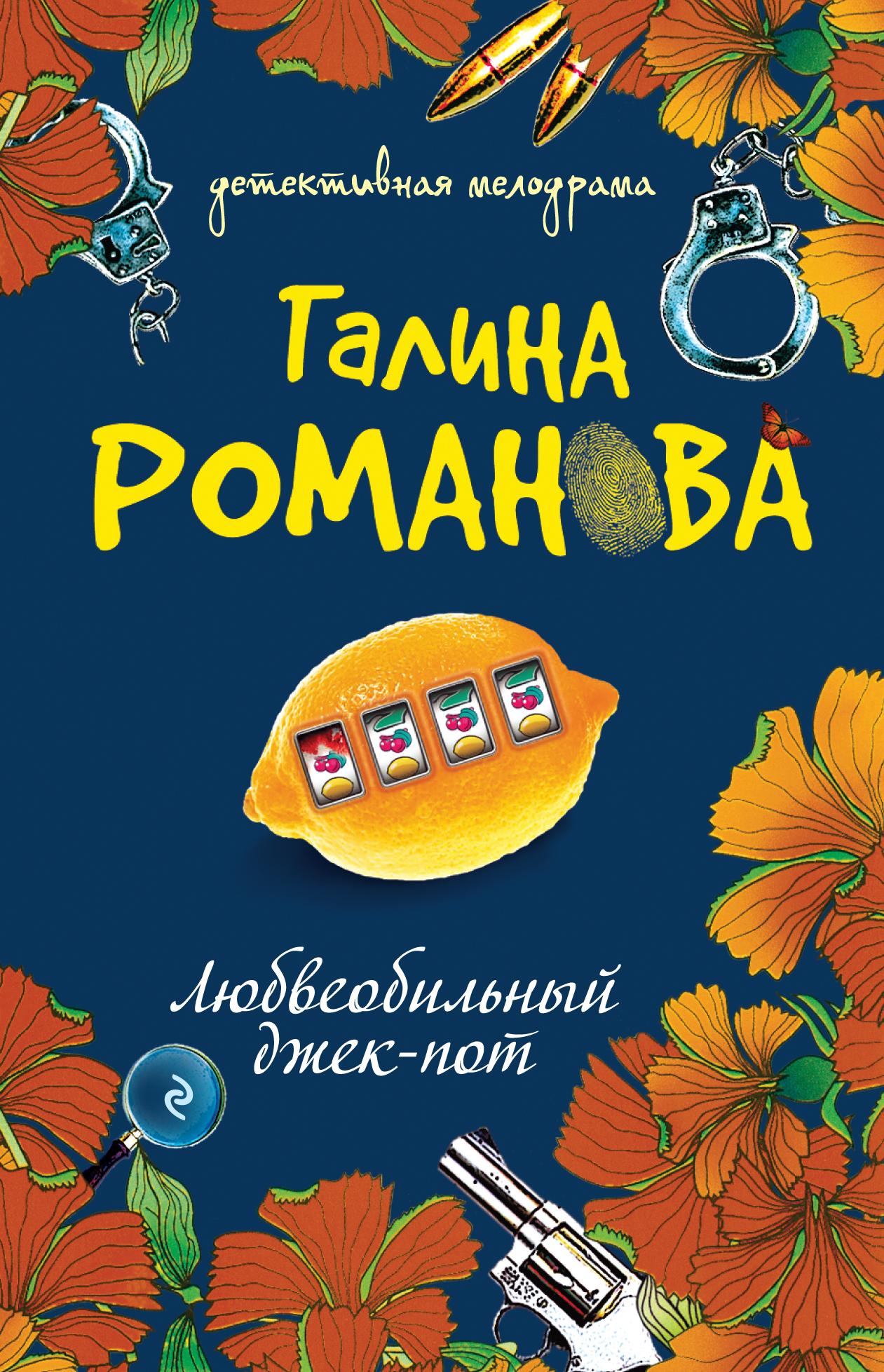 Галина Романова Любвеобильный джек-пот галина романова игры в личную жизнь