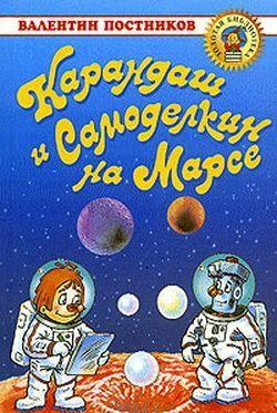 Валентин Постников Карандаш и Самоделкин на Марсе