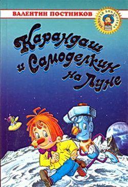 Валентин Постников Карандаш и Самоделкин на Луне