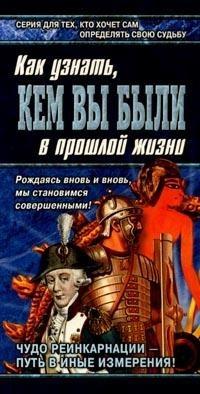 Александр Ходус Книга перевоплощений. Кем Вы были в прошлой жизни? цена