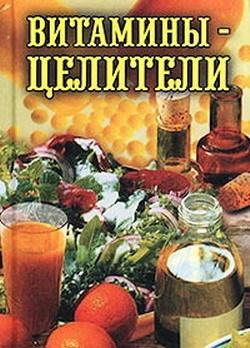 Илья Рощин Витамины-целители любовь земная здоровье что это такое и как его сохранить