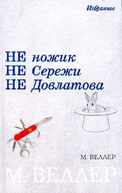 Михаил Веллер Графоман Жюль Верн бронислава бродская графоман