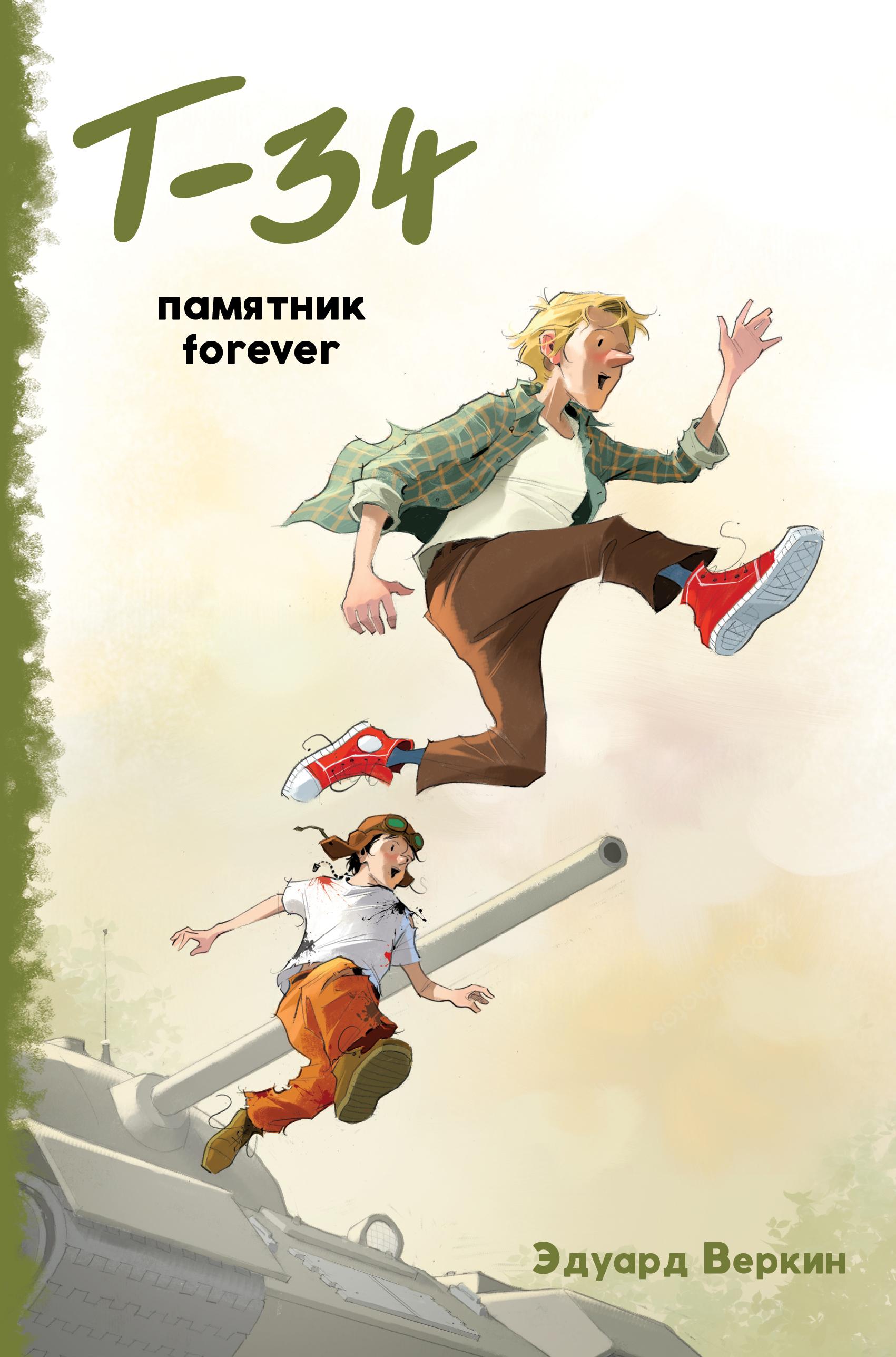 Эдуард Веркин «Т-34». Памятник forever веркин э пчела убийца гонки на мотоциклах
