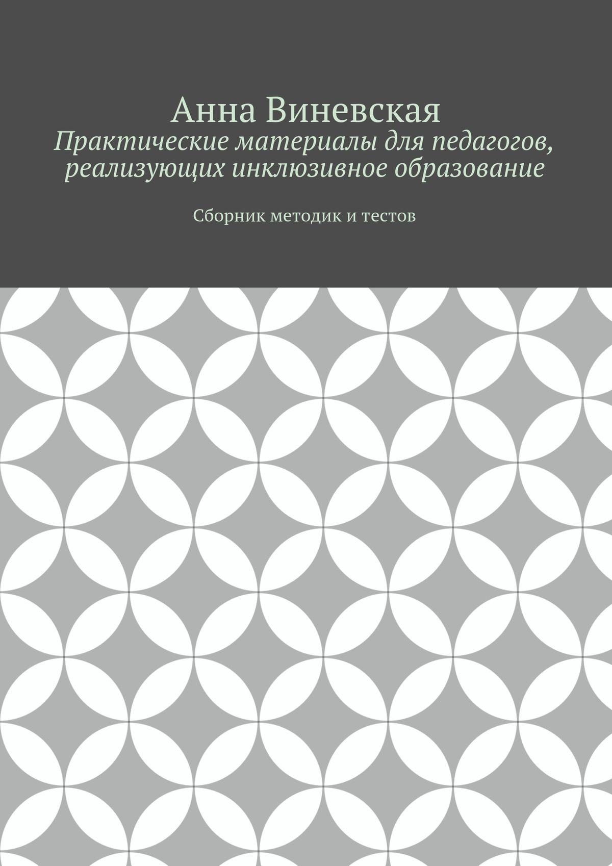 Анна Виневская Практические материалы для педагогов, реализующих инклюзивное образование