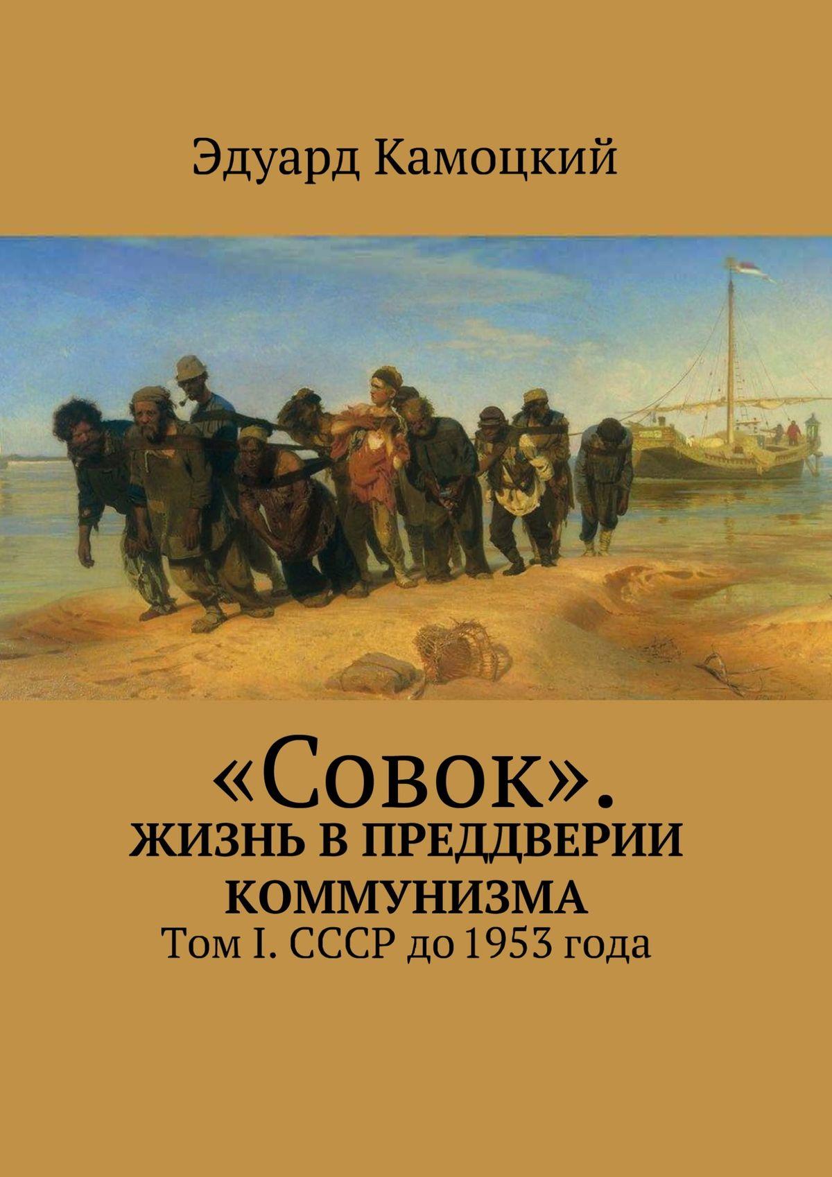 Эдуард Камоцкий «Совок». Жизнь впреддверии коммунизма сигурд хёль моя вина