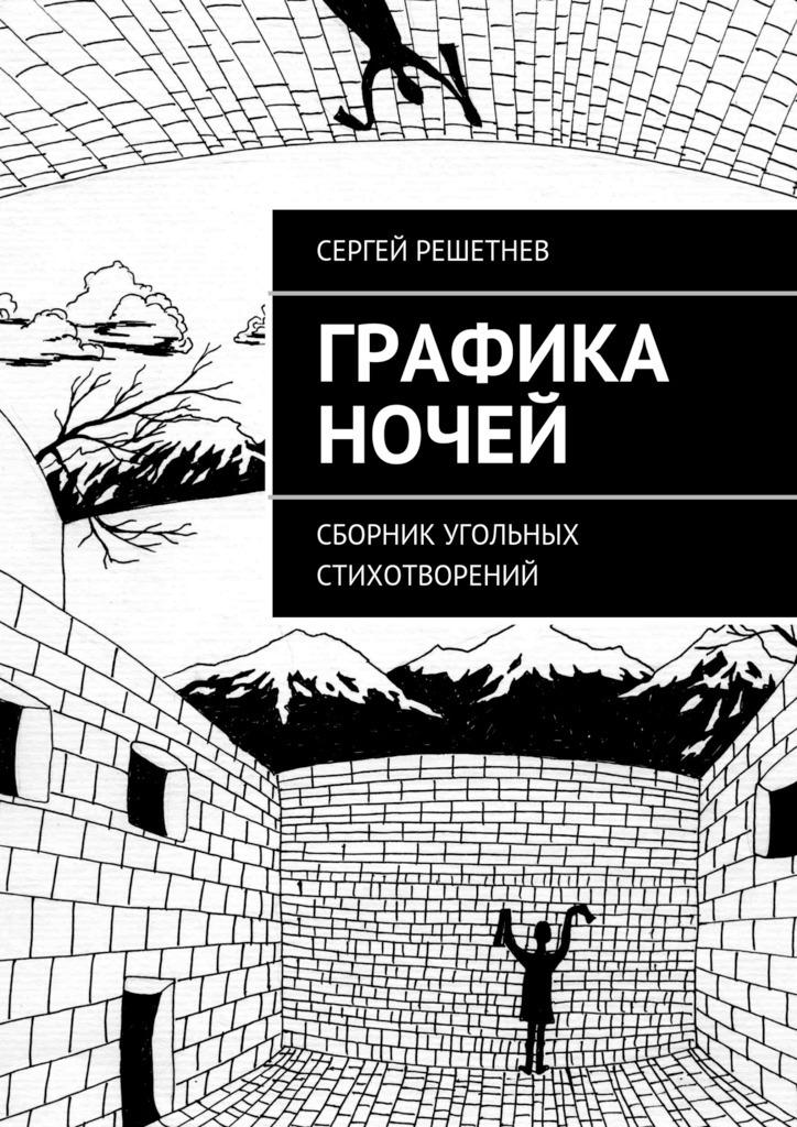 Сергей Решетнёв Графика ночей
