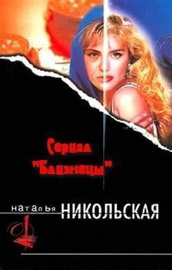 цены на Наталья Никольская Двойник  в интернет-магазинах
