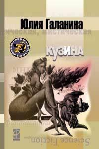 Юлия Галанина Кузина майлз р крест и плаха я елизавета