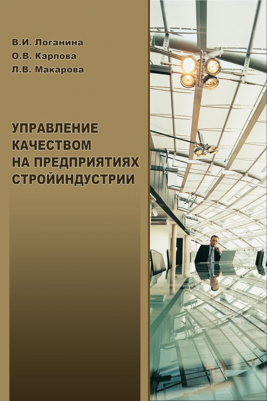 Валентина Логанина Управление качеством на предприятиях стройиндустрии связь на промышленных предприятиях