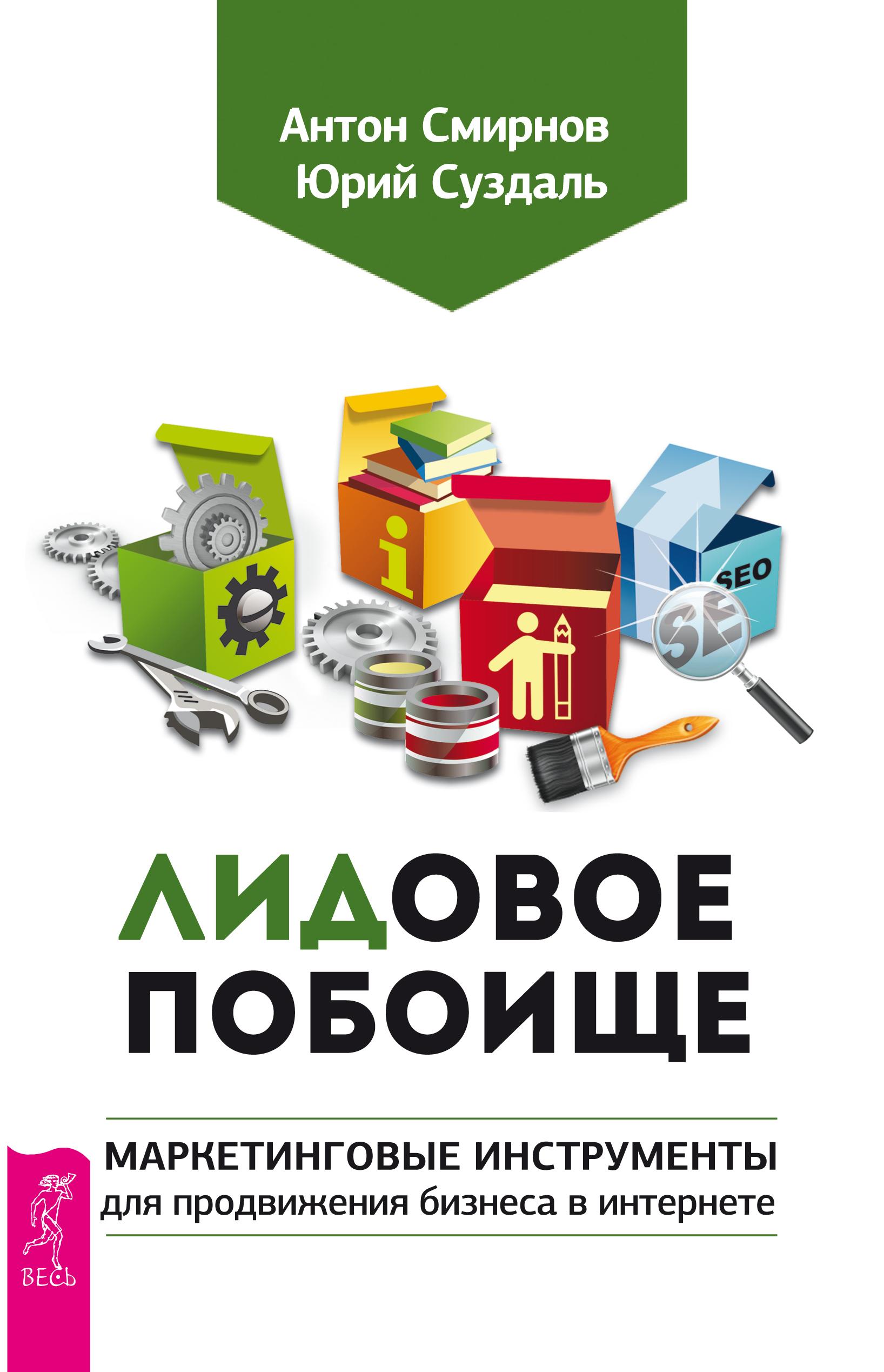 фото обложки издания ЛИДовое побоище. Маркетинговые инструменты для продвижения бизнеса в интернете