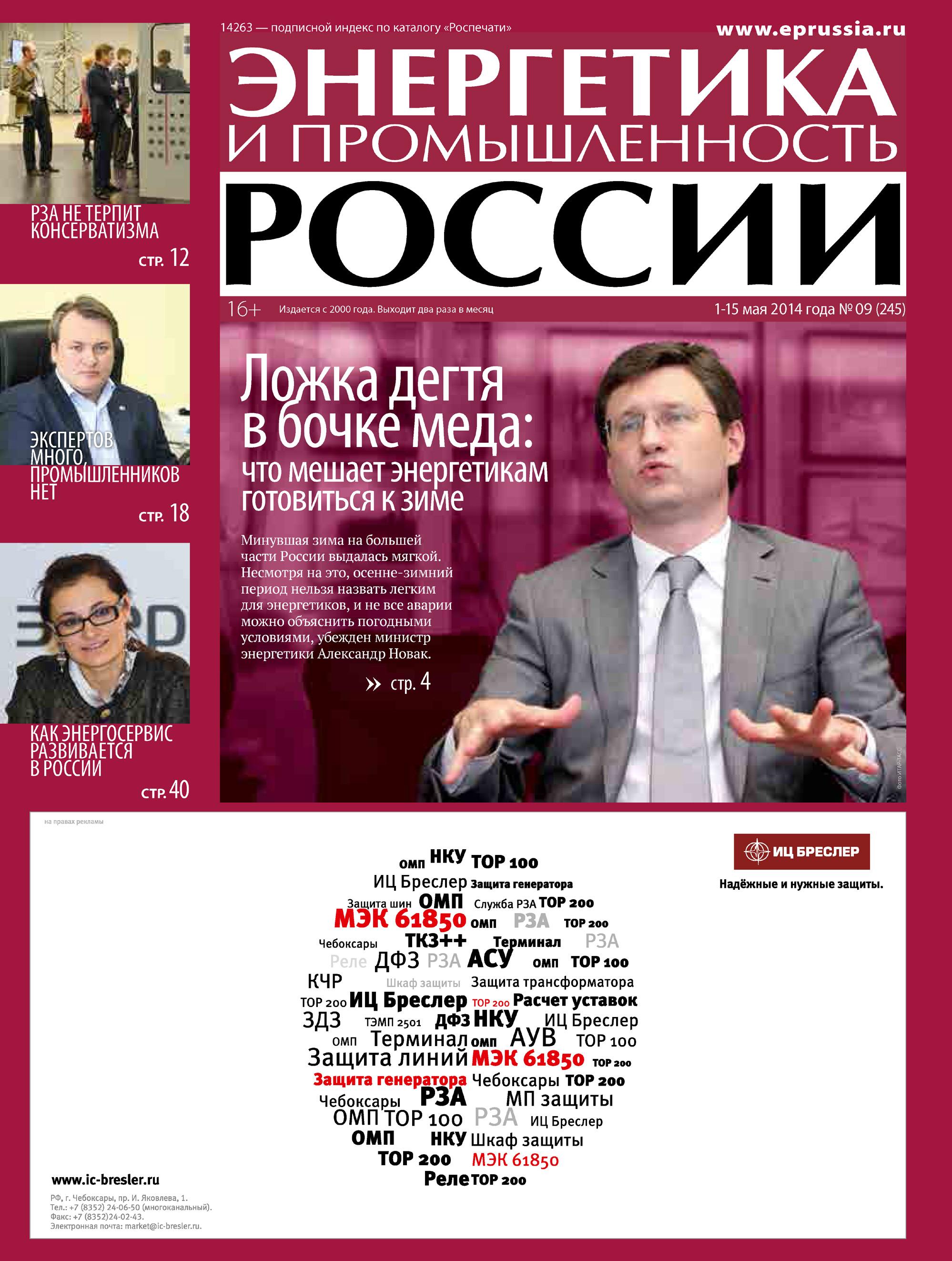 Отсутствует Энергетика и промышленность России №9 2014