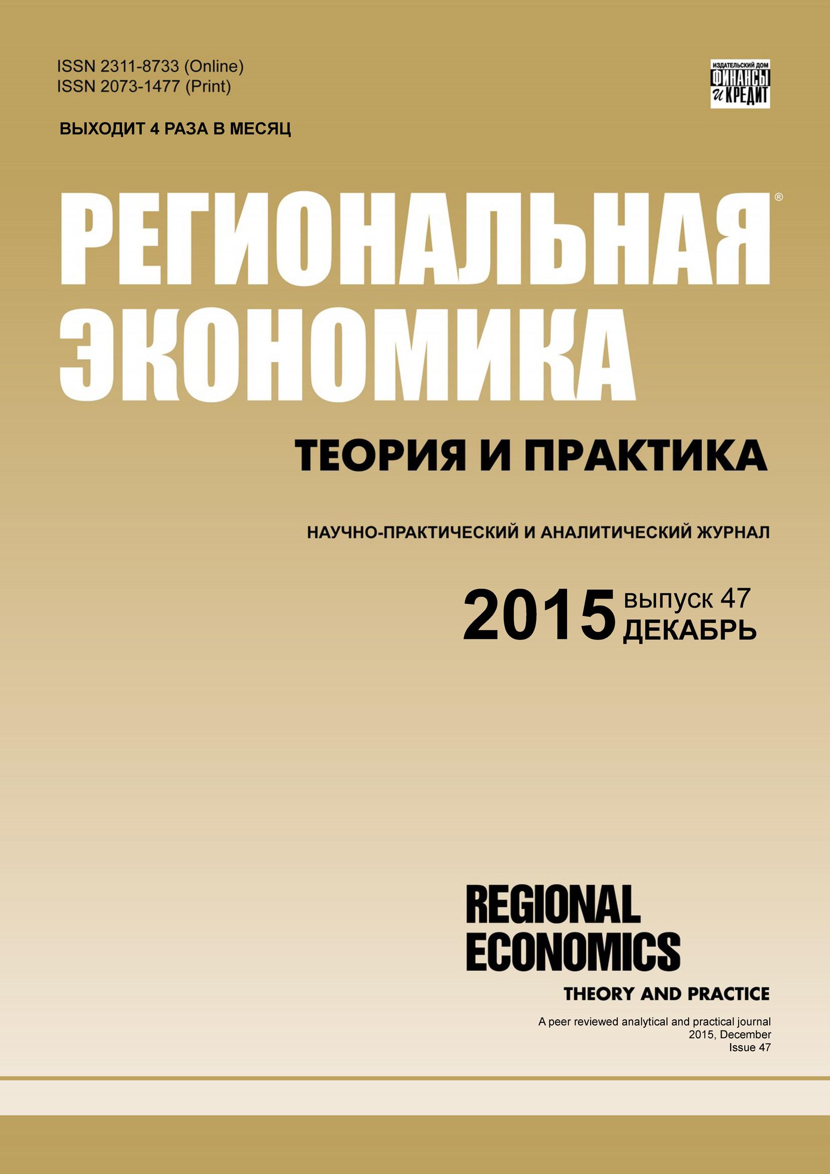 Отсутствует Региональная экономика: теория и практика № 47 (422) 2015