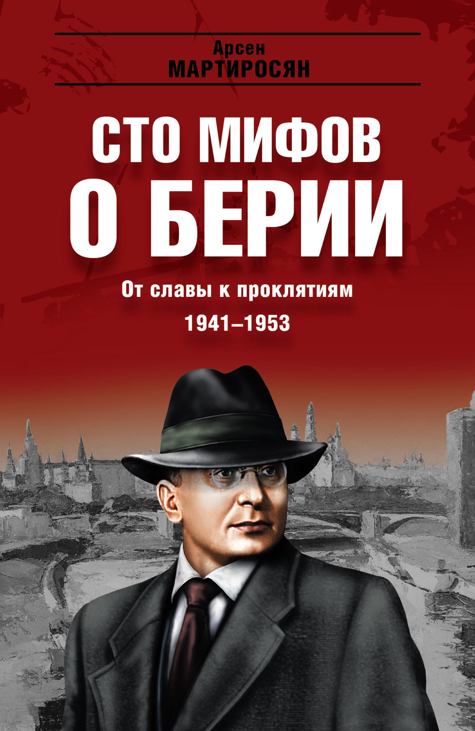 От славы к проклятиям. 1941–1953 гг.